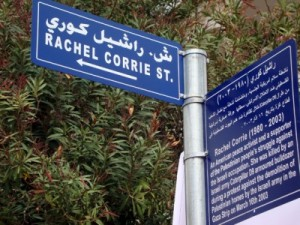 Rachel Corrie Street sign in Ramallah, dedicated on March 16, 2010. (Photo: RCF)